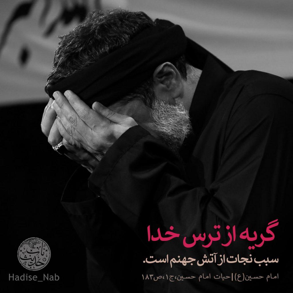 گریه از ترس خدا