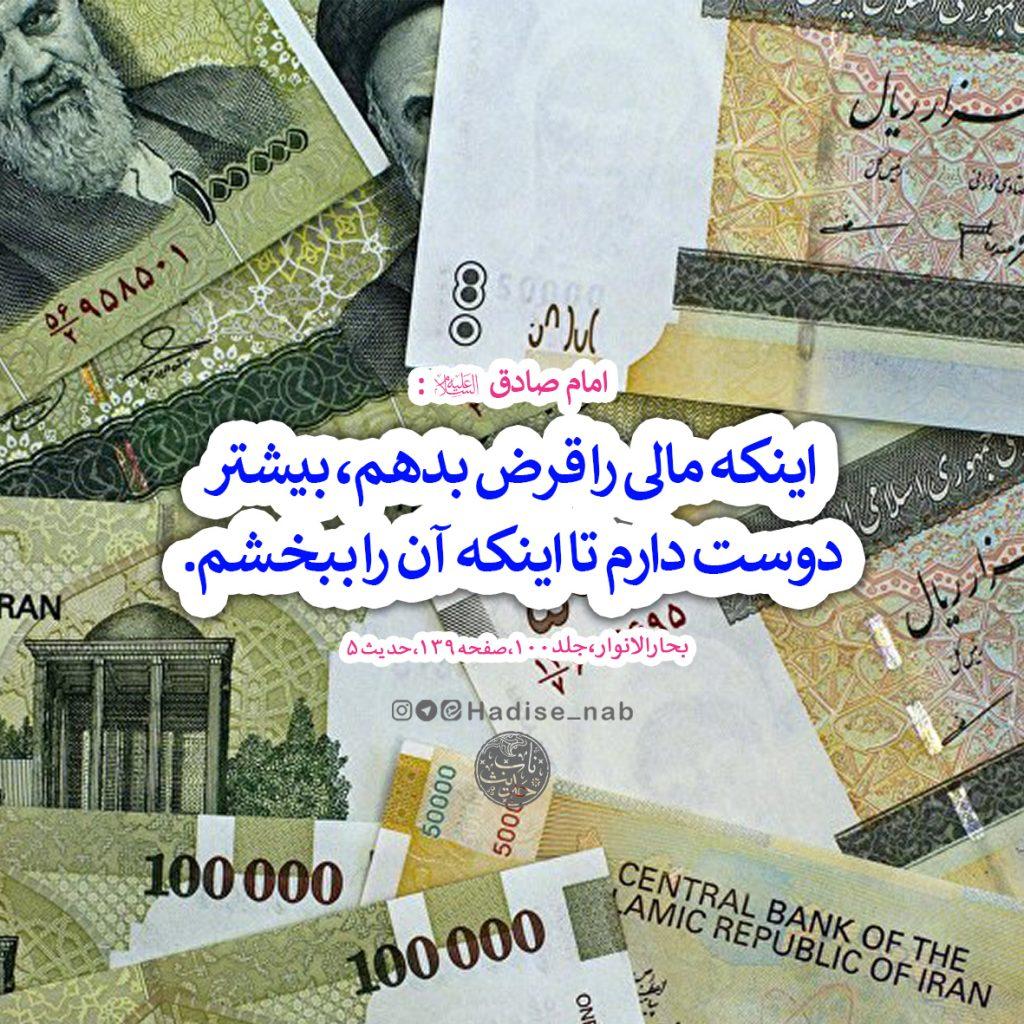 قرض دادن یا بخشیدن؟