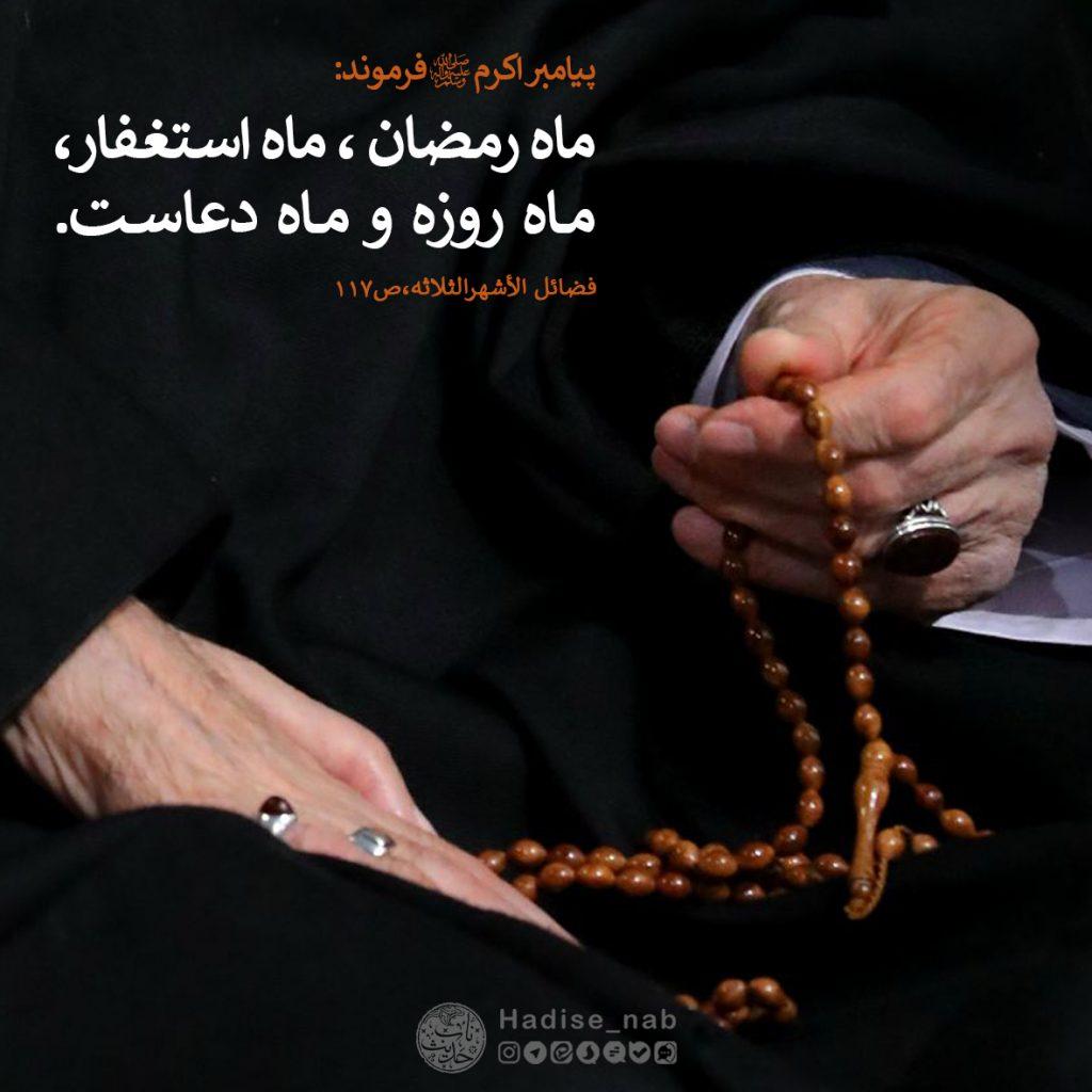 ویزگی های ماه رمضان