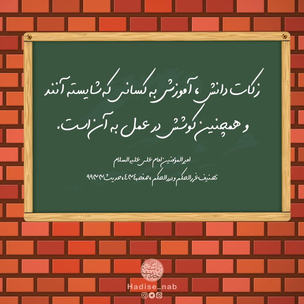 زکات دانش