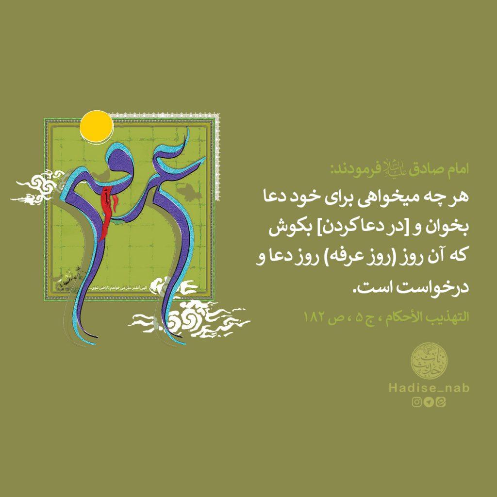 عرفه، روز دعا