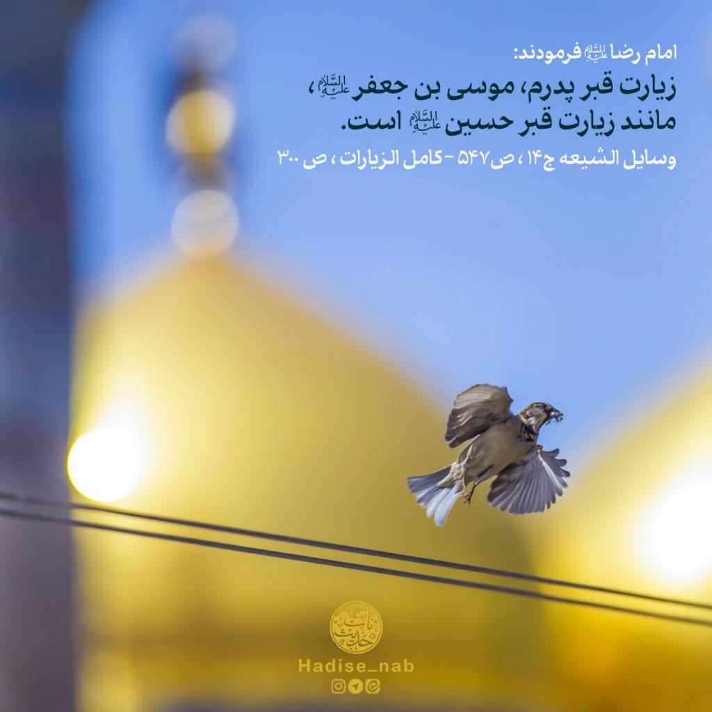 زیارت امام کاظم ع