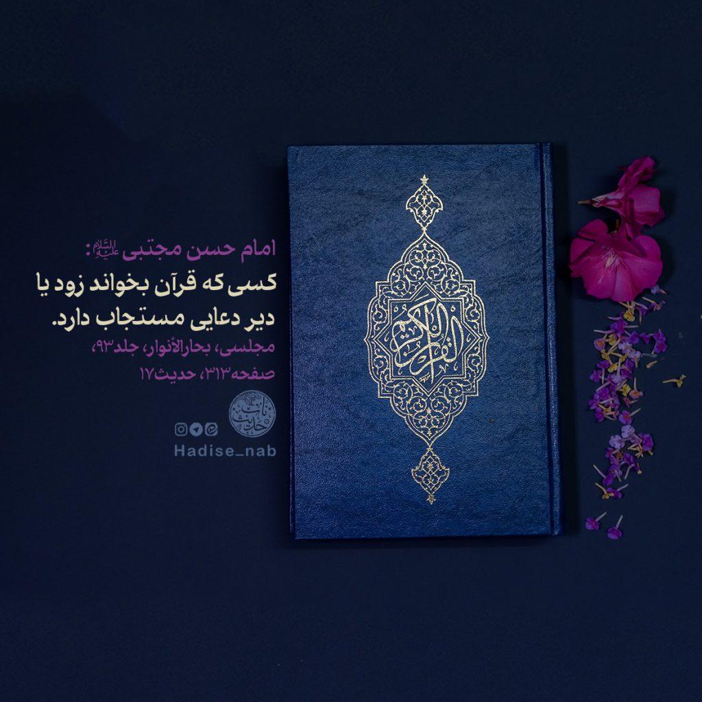 پاداش قرائت قرآن